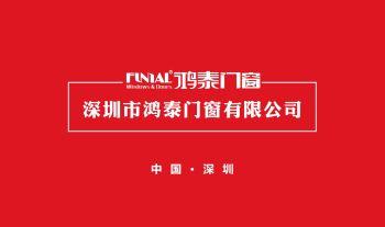 鸿泰门窗外贸案例集锦电子画册