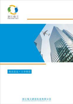 浙江格立-宣传册 电子书制作软件