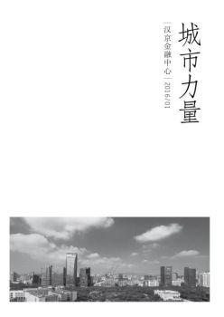 城市力量(第一辑)电子杂志