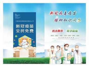 YDD21040539-8111-耒阳和旺66177_疫苗知识问答手册三都