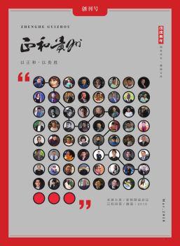 《正和贵州》· 创刊号电子书