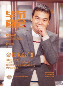 《毕节商会》第四期电子杂志