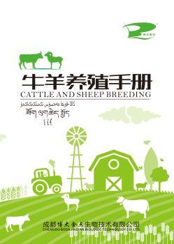 博大牛羊产品手册 电子杂志制作平台
