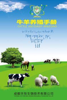 鑫天牧牛羊系列,电子书免费制作 免费阅读