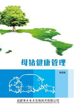 成都博大动保产品系列 电子杂志制作平台