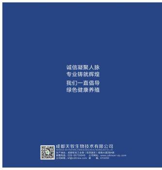 成都鑫天牧禽药养殖解决方案 电子书制作平台