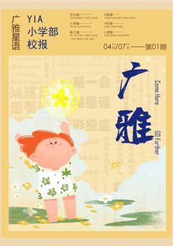YIA小学部广雅星语01期 电子书制作软件