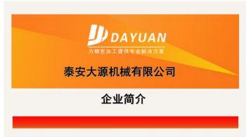 泰安大源机械公司简介电子画册