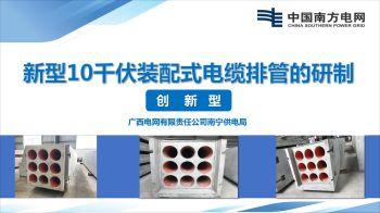 新型10kV装配式电缆排管的研制电子书