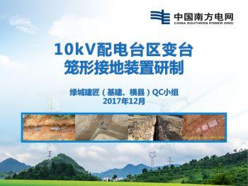 10kv配电台区变台笼形接地装置研制1225电子画册