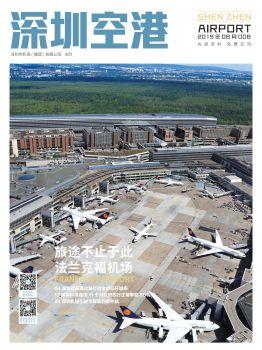 《深圳空港》第八期 电子杂志制作软件