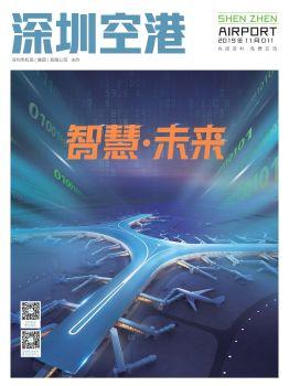 《深圳空港》第十一期,數字畫冊,在線期刊閱讀發布