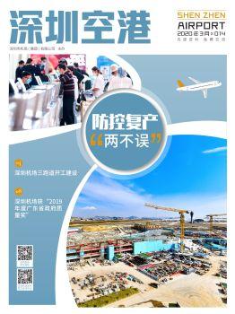 《深圳空港》第14期 电子书制作软件