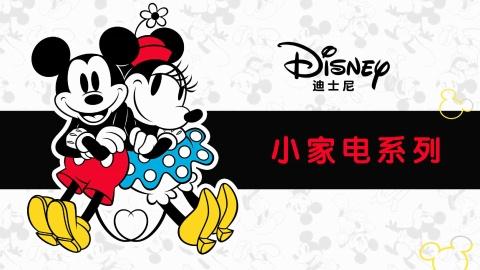 Disney小家電電子雜志