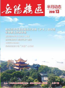 2018年第13期半月动态,3D数字期刊阅读发布