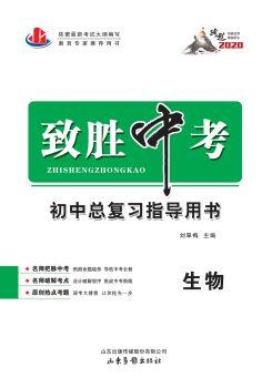 致胜中考济南生物 电子书制作平台