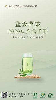 2020蓝天茗茶产品手册 电子书制作软件