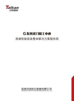 台群精机G-R系列龙门加工中心电子画册