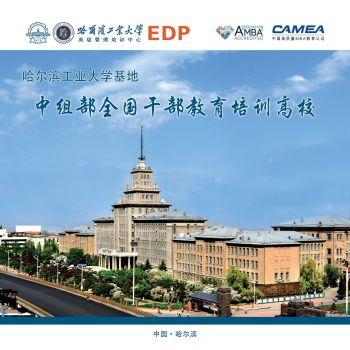 中组部全国干部教育培训高校哈尔滨工业大学基地电子书