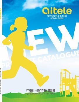 奇特乐集团产品目录(2020)电子画册
