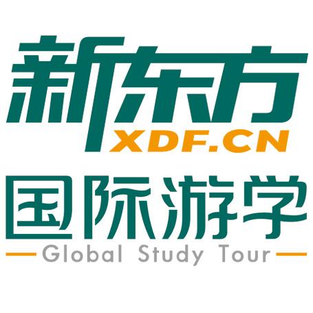 新东方国际游学