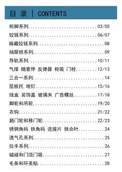 金泰五金产品手册
