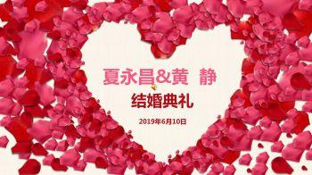 结婚PPT3电子宣传册