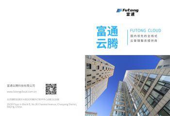 云腾公司介绍PDF_画册_2019.03.12