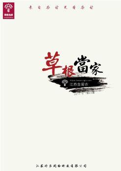 江苏金爱农内刊--9月刊