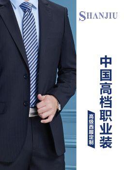 山玖服饰-高档西服职业装定制 电子书制作软件