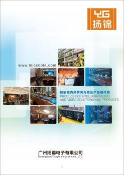 广州扬锦电子有限公司 电子书制作软件