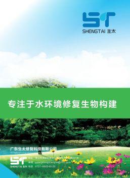 生太修复科技画册 16开28P8-24 电子书制作软件