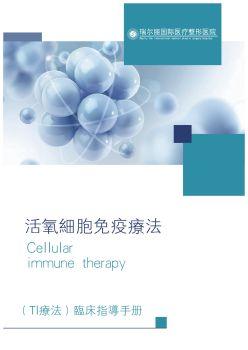 活氧细胞宣传画册