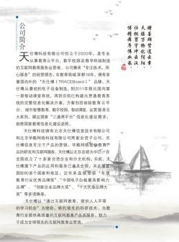 北京天仕博科技有限公司內部刊物