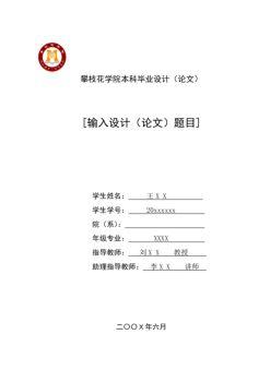 攀枝花学院毕业设计(论文)示例样本 (1)