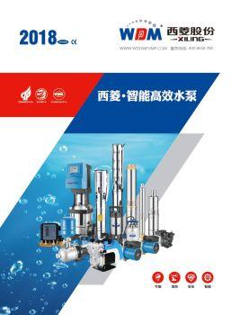 西菱水泵中文样本