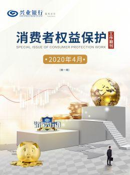 兴业银行福州分行2020年4月消保工作专刊 电子书制作软件