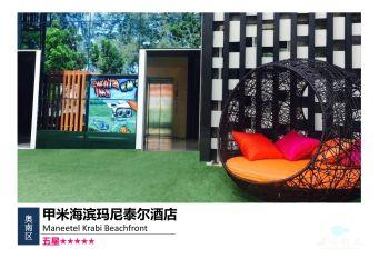 甲米海滨玛尼泰尔酒店