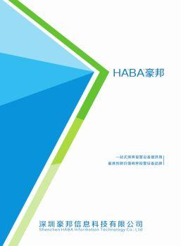HABA豪邦-周界报警产品画册-2018,3D翻页电子画册阅读发布平台