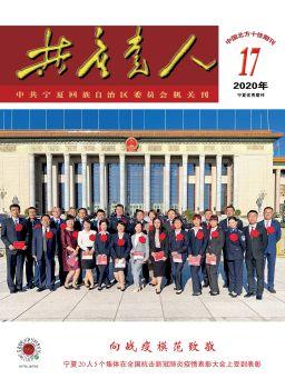 《共产党人》杂志2020年第17期电子书 电子书制作软件