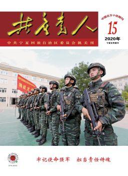 《共產黨人》雜志2020年第15期電子書