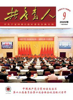 《共产党人》杂志2020年第9期电子刊 电子书制作软件