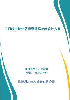 三门峡陕州区冷库设计方案电子画册