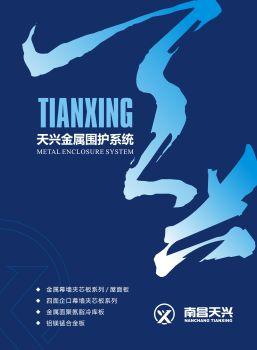 19-1-22天兴彩钢宣传画册