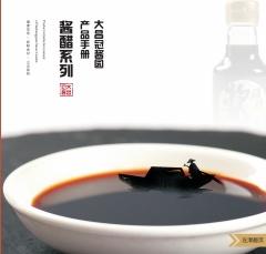21-9-10-F酱醋系列电子刊物