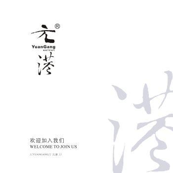 19-10-17元港招聘手册 电子书制作平台