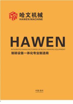 哈文机械企业画册 电子书制作平台