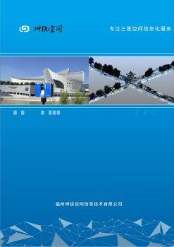 福州坤锐空间信息技术有限公司电子画册