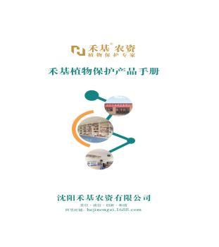 公司產品目錄(2020版)(3),電子書免費制作 免費閱讀