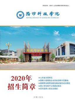 2020潍坊科技学院招生手册,电子期刊,在线报刊阅读发布